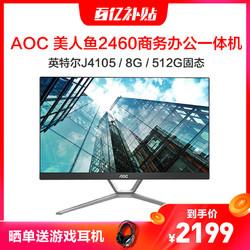 AOC AIO2460 23.8英寸商务家用学习办公超薄高清一体机电脑(英特尔J4105 8G 512G固态)