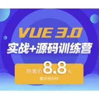 开课吧 Vue3.0实战+源码训练营web前端视频教程