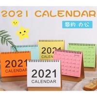 立优 2021年简约时尚台历