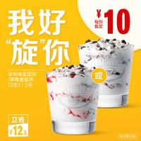 McDonald's 麦当劳 麦旋风随心选(2选1) 5次券