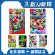 Nintendo 任天堂 Switch游戏 路易鬼屋3 兄弟U 马车8 奥德赛 马里奥3D 派对(需黑卡) 253.3元