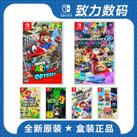 Nintendo 任天堂 Switch游戏 路易鬼屋3 兄弟U 马车8 奥德赛 马里奥3D 派对(需黑卡)