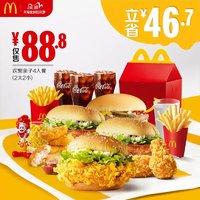 McDonald's 麦当劳 欢聚亲子4人餐 单次券