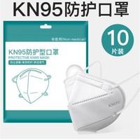 康诺嘉 KN95口罩 10个装