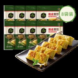 CJ必品阁bibigo韩式王饺子蒸饺煎饺速冻水饺早餐王饺子490g煎饺250g 煎饺8包(粉条2+烤肉2+传统2+泡菜2)
