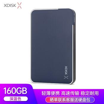 小盘(XDISK)160GB USB3.0移动硬盘X系列2.5英寸深蓝色 商务时尚 文件数据备份存储 高速便携 稳定耐用