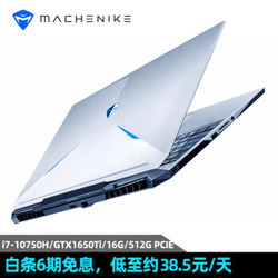 MACHENIKE 机械师 F117-V 15.6英寸游戏本(i7-10750H、16GB、512GB、GTX1650Ti)