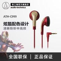 Audio Technica/铁三角 ATH-C999 平头耳塞式耳机低音入耳高解析