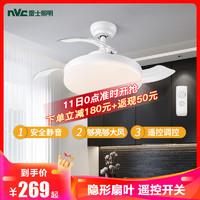 雷士照明隐形风扇吊灯家用风扇灯吊扇灯现代简约客厅餐厅卧室灯 *2件
