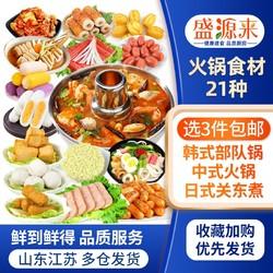韩国部队火锅食材生鲜组合711日式关东煮汤料原材料韩式组合套餐