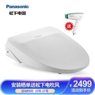 松下(Panasonic)智能马桶盖 洁身器 电子坐便盖板 即热冲洗 独立遥控器操作DL-RPTK10(不支持货到付款)
