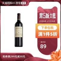 阿根廷拉菲集团Amancaya安第斯红葡萄酒 *6件