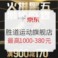 促销活动:京东 胜道运动旗舰店 火拼黑五