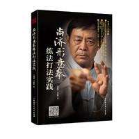 《马保国:尚济形意拳 练法打法实践》