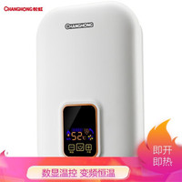 长虹 (CHANGHONG )即热式电热水器小厨宝电热水龙头 变频恒温 速热热水器 LED显示 CGG-6C
