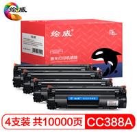 绘威 CC388A 88A大容量硒鼓 4支装 *2件