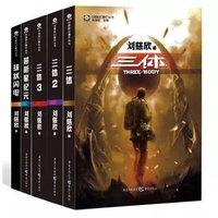 《中国科幻基石丛书:三体全集+超新星纪元+球状闪电》 *2件