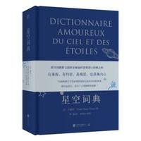 《星空词典》