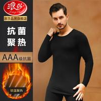 浪莎保暖打底衫打底裤套装自发热抗菌无痕修身贴身保暖衣 黑色-套装 XL/175