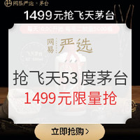 移动专享、促销活动:网易严选 1499元抢飞天53度茅台