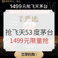 网易严选 1499元抢飞天53度茅台