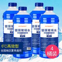 BESTFUN 不思凡 0℃镀膜汽车玻璃水 1.3L*4瓶