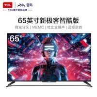 FFALCON 雷鸟 65S535C 65英寸 液晶电视机