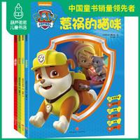 汪汪队立大功儿童安全救援游戏书 全4册
