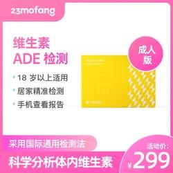 23魔方 维生素ADE检测