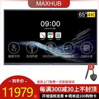 板触摸一体机办公视频会议无线投影电视 标准版65英寸(安卓4G内存+32G存储) MAXHUB