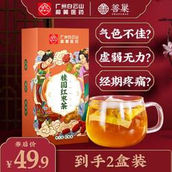 白云山红枣桂圆枸杞茶五宝花茶组合养生茶女可搭红糖冲泡120g(4g*30袋)