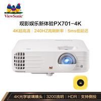 Viewsonic 优派 PX701-4K 家用4K投影机
