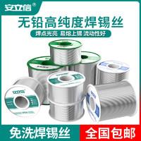安立信高纯度无铅焊锡丝0.8mm含松香芯锡线家用免洗低温环保焊锡