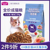麦富迪佰萃成猫粮2.5kg室内通用型猫主粮5斤 *2件