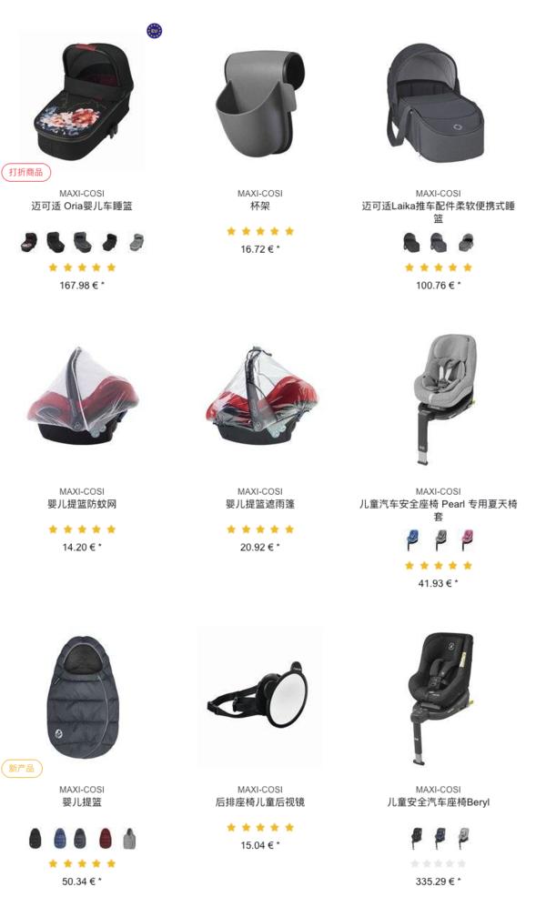 kidsroom商城 精选MAXI-COSI迈可适儿童座椅 优惠大促