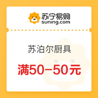 苏宁易购 苏泊尔厨具 50元无门槛券