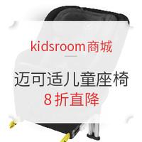 海淘活动:kidsroom商城 精选MAXI-COSI迈可适儿童座椅 优惠大促