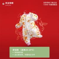 i-baby 恒温睡袋婴儿睡袋长袖可拆