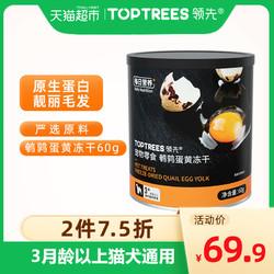 Toptrees领先宠物零食鹌鹑蛋黄冻干60g/罐 *6件
