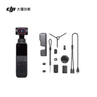 DJI 大疆 DJI Pocket 2 全能套装