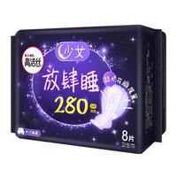 kotex 高洁丝  放肆睡花瓣扇尾卫生巾 280mm*8片  *12件
