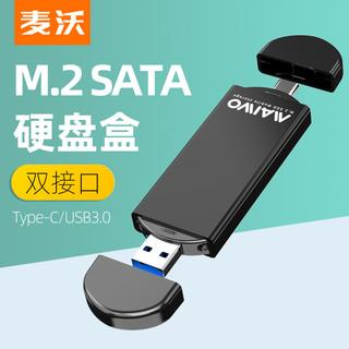 麦沃M.2固态硬盘盒SATA协议usb3.0笔记本typec外置读取器K1683