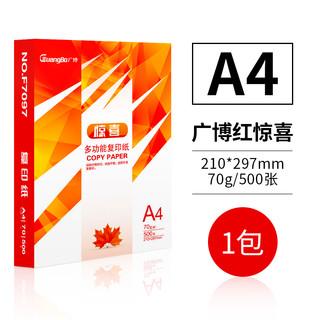 GuangBo 广博 红惊喜 A4复印纸 70g 500张/包 单包装