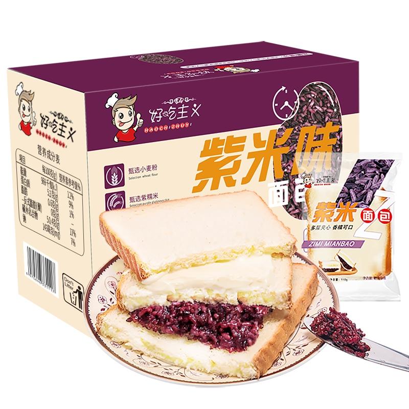 好吃主义 手工制作紫米夹心面包 500g