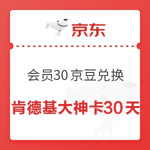 移动专享 :  京东PLUS会员京豆兑换肯德基大神卡