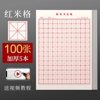 科星 KXO-16502 加厚书法米字格练字本 5本100张