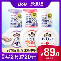 LION狮王趣净泡沫型洗手液儿童抗菌杀菌消毒家用日本进口250ml*3
