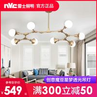 雷士照明吊灯现代简约分子灯北欧客厅灯卧室灯具创意网红魔豆灯