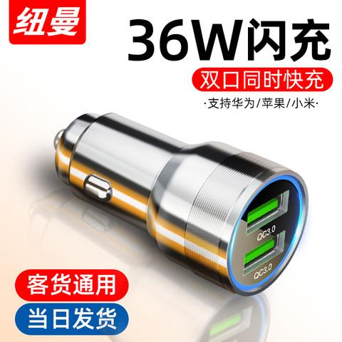 纽曼车载快速充电器快充闪充一拖二USB车用多功能点烟器转换插头
