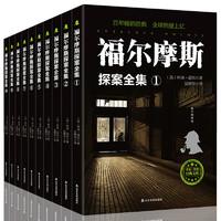 《福尔摩斯探案集全集》 全10册